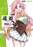 魂☆姫 ULTIMA(3) (ファミ通クリアコミックス)