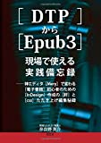 [DTP]から[Epub3]現場で使える実践備忘録──神エディタ[Mery]で変わる[電子書籍]初心者のための[InDe…