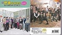 WANNA ONE/ワナワン/PRODUCE101写真付【韓国語単語カード63枚】韓国カン・ダニエル/パク・ジフン/ファン・ミンヒョン ※韓国店より発送の為、お届けまでに約2週間