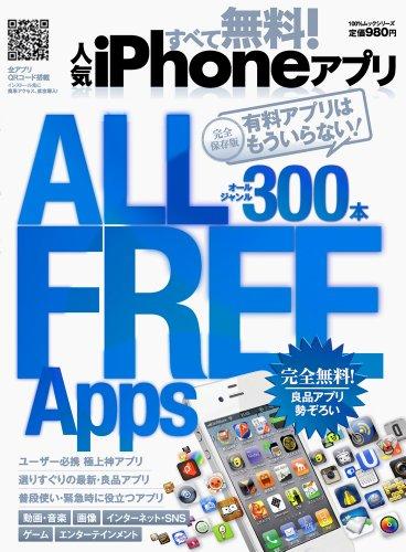 すべて無料! 人気iPhoneアプリ【脱有料! 使える無料アプリ集めました】 (100%ムックシリーズ)の詳細を見る