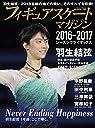 フィギュアスケート マガジン2016-2017 シーズンクライマックス (B.B.MOOK1365)