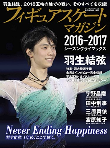 フィギュアスケート・マガジン2016-2017 シーズンクライマックス (B.B.MOOK1365)