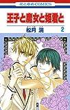 王子と魔女と姫君と 2 (花とゆめコミックス)