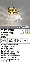 ODELIC オーデリック LEDブラケットライト 調光 調光器別売 電球色 OB255137LC