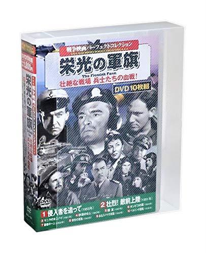 戦争映画 パーフェクトコレクション 栄光の軍旗 DVD10枚組 (ケース付)セット