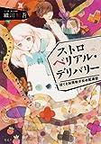 ストロベリアル・デリバリー ぼくとお荷物少女の配達記 (集英社オレンジ文庫)
