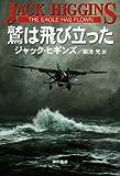 鷲は飛び立った (ハヤカワ文庫NV)
