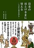 日本のほとけさまに甘える―たよれる身近な17仏― 画像