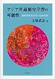 アジア共通歴史学習の可能性 解釈型歴史学習の史的研究