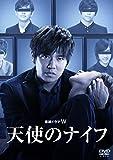 連続ドラマW 天使のナイフ[DVD]