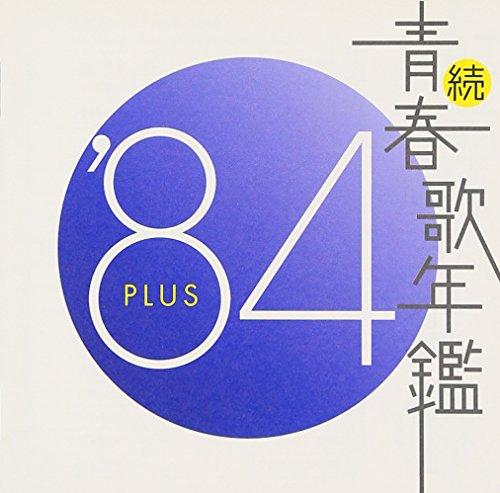 [画像:続・青春歌年鑑 1984]