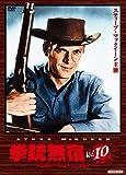 拳銃無宿 Vol.10[DVD]