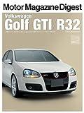 Motor Magazine Digest (モーターマガジン ダイジェスト) Vol.2 Volkswagen Golf GTI/R32 (Motor Magazine Mook)