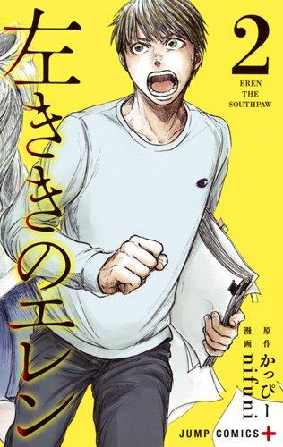 左ききのエレン 2 (ジャンプコミックス)