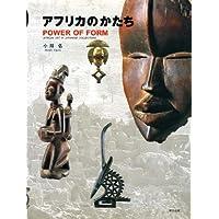 アフリカのかたち POWER OF FORM―African Art in Japanese Collections