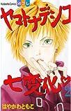 ヤマトナデシコ七変化 完全版(2) (別冊フレンドコミックス)