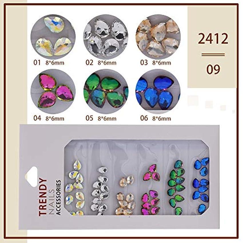 わずかに呼び起こす取り囲むメーリンドス 3Dネイルアートデザイン ネイルストーンクリスタルビジューパーツ カラフルネイルパーツ レジン用ジェルネイル プロデコレーション宝石ストーン 6種選択可能 (2412-09)