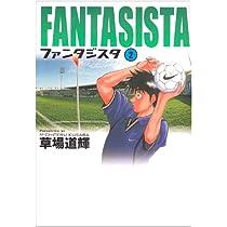 ファンタジスタ〔小学館文庫〕 (2) (小学館文庫 くG 2)