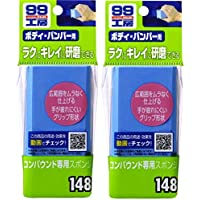 (まとめ買い)SOFT99 (ソフト99) 99工房 コンパウンド専用スポンジ 09148 2こセット