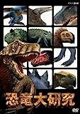 恐竜大研究 [DVD]の画像