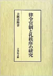律令官制と礼秩序の研究 | 大隅 清陽 |本 | 通販 | Amazon