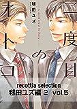 recottia selection 毬田ユズ編2 vol.5<recottia selection 毬田ユズ編2> (B's-LOVEY COMICS)