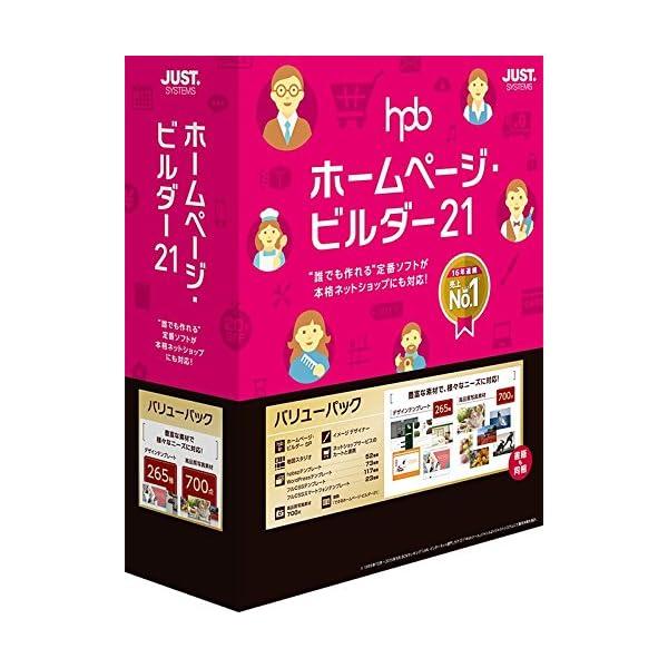 ホームページ・ビルダー21 バリューパック 通常版の商品画像