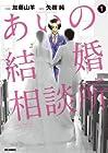 あいの結婚相談所 全4巻 (矢樹純、加藤山羊)