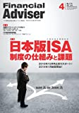Financial Adviser 2013年 4月号