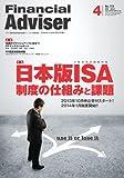 Financial Adviser 2013年 4月号