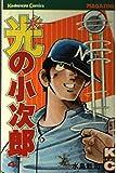 光の小次郎 / 水島新司 のシリーズ情報を見る