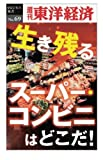 生き残るスーパー・コンビニはどこだ!―週刊東洋経済eビジネス新書No.69