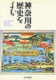 神奈川の歴史をよむ