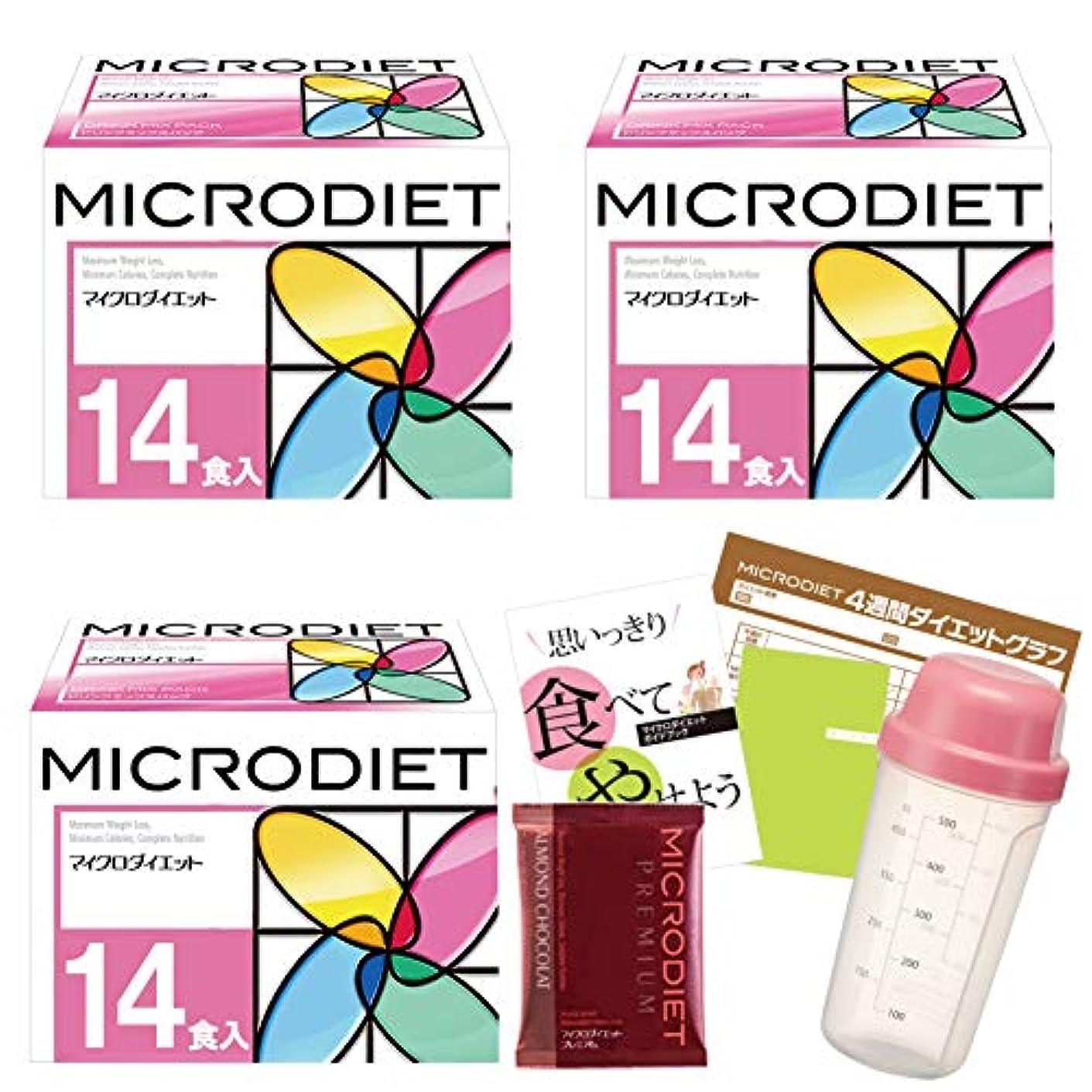 用心深い第二にパッドマイクロダイエット2箱セット+豪華プレゼント(ドリンク2箱:G1002)