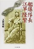 艦爆隊長 江草隆繁―ある第一線指揮官の生涯 (光人社NF文庫)