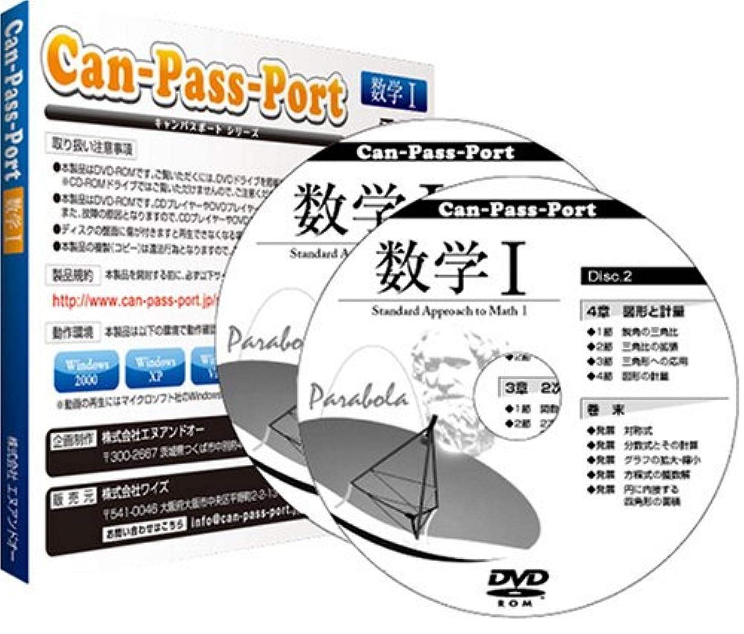 バンケット創傷反対したCan-Pass-Port 数学I