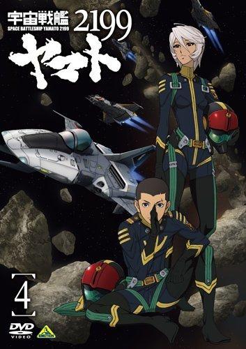 宇宙戦艦ヤマト2199 4 [DVD]