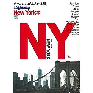 別冊ライトニングVol.177 NewYork本 (エイムック 3950 別冊Lightning vol. 177)