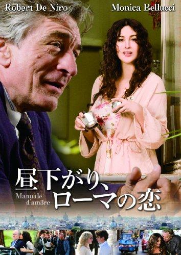 昼下がり、ローマの恋 スペシャル・コレクターズ・エディション [DVD]の詳細を見る