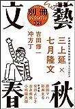 別冊文藝春秋 電子版5号 (文春e-book)