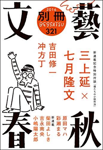 別冊文藝春秋 電子版5号 (文春e-book)の詳細を見る