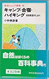 キャンプ・合宿・ハイキング―自然教室のしおり (1985年) (岩波ジュニア新書)