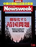 週刊ニューズウィーク日本版 2014年 1/28号 [雑誌]