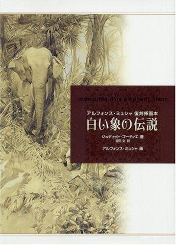 白い象の伝説 — アルフォンス・ミュシャ復刻挿画本