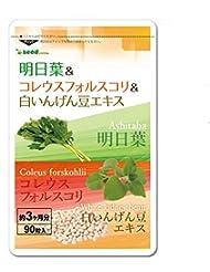 明日葉 & コレウスフォルスコリ & 白インゲン豆 エキス (約3ヶ月分/90粒) スッキリ&燃焼系&糖質バリアの3大ダイエット成分