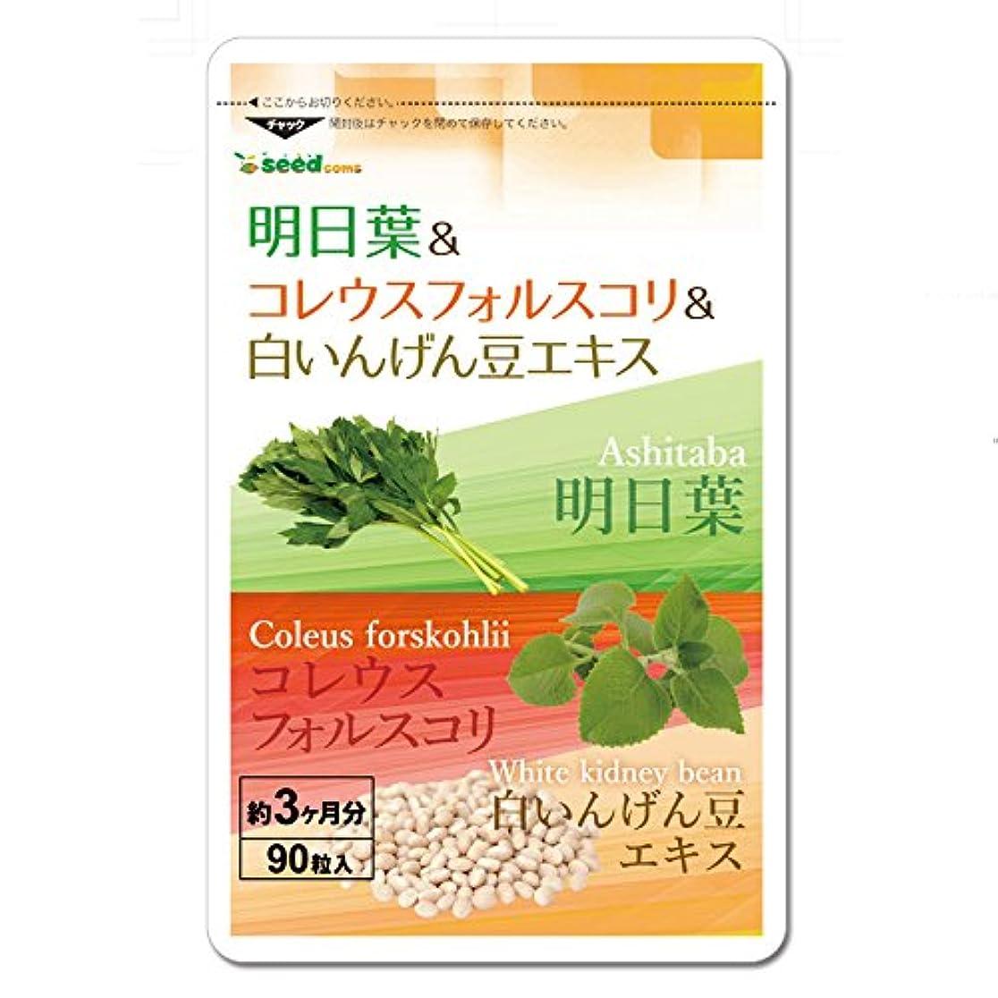 ワット薄いです希少性明日葉 & コレウスフォルスコリ & 白インゲン豆 エキス (約3ヶ月分/90粒) スッキリ&燃焼系&糖質バリアの3大ダイエット成分