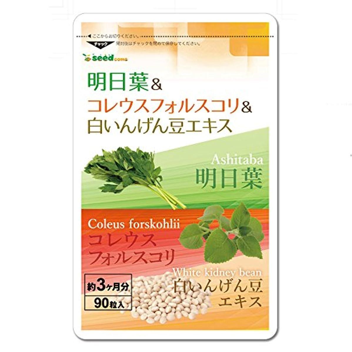 見えるコンデンサーうなり声明日葉 & コレウスフォルスコリ & 白インゲン豆 エキス (約3ヶ月分/90粒) スッキリ&燃焼系&糖質バリアの3大ダイエット成分