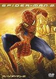 スパイダーマンTM2 デラックス・コレクターズ・エディション [DVD]