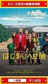 『はじまりへの旅』映画前売券(一般券)(ムビチケEメール送付タイプ)