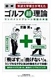 図解 筑波大学博士が考えた ゴルフ超理論 (池田書店のゴルフシリーズ) 画像